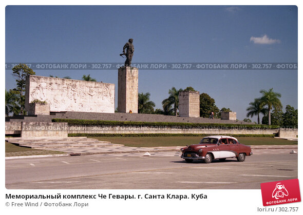 Мемориальный комплекс Че Гевары. г. Санта Клара. Куба, эксклюзивное фото № 302757, снято 22 января 2017 г. (c) Free Wind / Фотобанк Лори