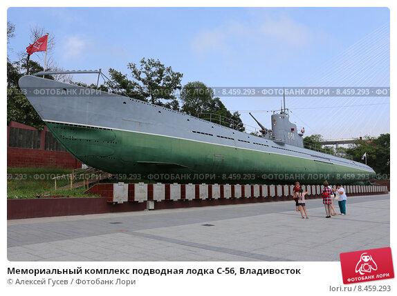 владивосток лодка с-56 мемориал