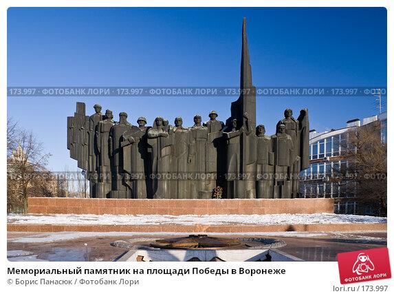 Мемориальный памятник на площади Победы в Воронеже, фото № 173997, снято 30 декабря 2007 г. (c) Борис Панасюк / Фотобанк Лори