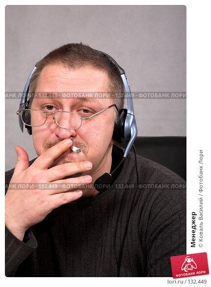 Менеджер, фото № 132449, снято 21 октября 2007 г. (c) Коваль Василий / Фотобанк Лори