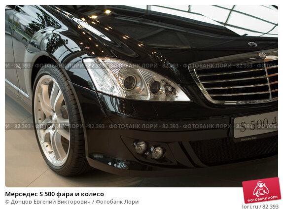 Мерседес S 500 фара и колесо, фото № 82393, снято 11 сентября 2007 г. (c) Донцов Евгений Викторович / Фотобанк Лори