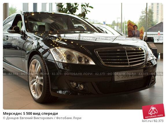 Мерседес S 500 вид спереди, фото № 82373, снято 11 сентября 2007 г. (c) Донцов Евгений Викторович / Фотобанк Лори