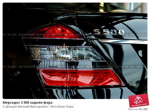 Купить «Мерседес S 500 задняя фара», фото № 82389, снято 11 сентября 2007 г. (c) Донцов Евгений Викторович / Фотобанк Лори