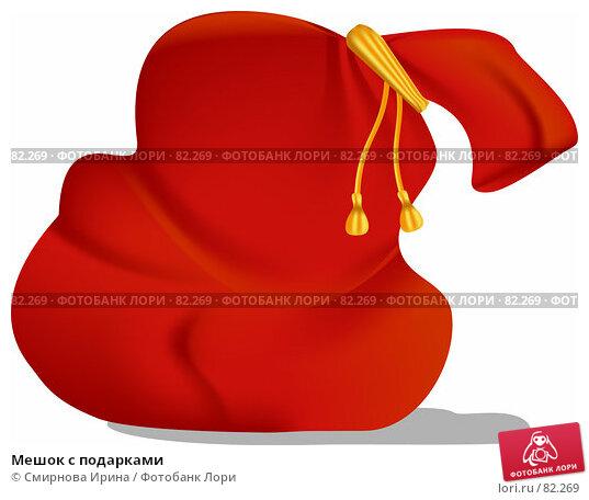 Мешок с подарками, иллюстрация № 82269 (c) Смирнова Ирина / Фотобанк Лори