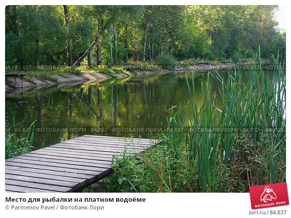 Место для рыбалки на платном водоёме, фото № 84837, снято 11 сентября 2007 г. (c) Parmenov Pavel / Фотобанк Лори
