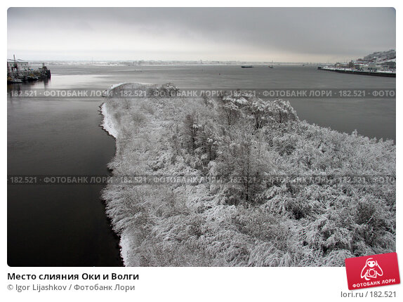 Место слияния Оки и Волги, фото № 182521, снято 12 ноября 2006 г. (c) Igor Lijashkov / Фотобанк Лори