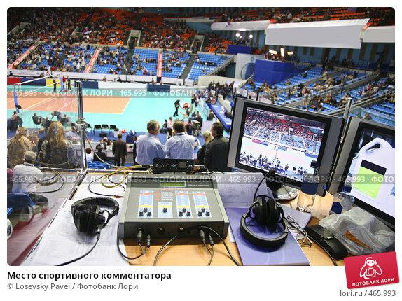 Купить «Место спортивного комментатора», фото № 465993, снято 21 апреля 2019 г. (c) Losevsky Pavel / Фотобанк Лори