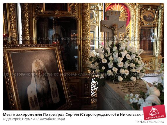 Купить «Место захоронения Патриарха Сергия (Старогородского) в Никольском приделе Богоявленского собора, Москва», эксклюзивное фото № 30762137, снято 15 мая 2019 г. (c) Дмитрий Неумоин / Фотобанк Лори