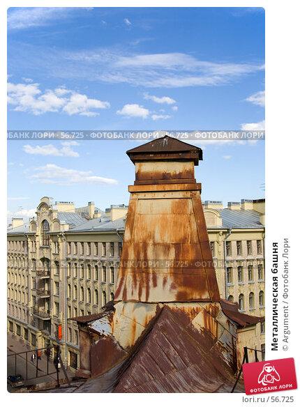 Металлическая башня, фото № 56725, снято 16 мая 2007 г. (c) Argument / Фотобанк Лори