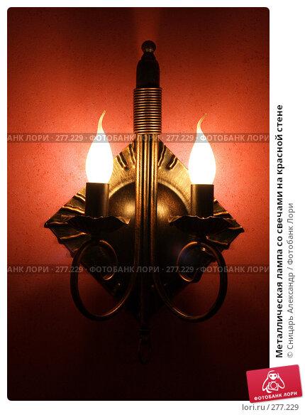 Металлическая лампа со свечами на красной стене, фото № 277229, снято 5 мая 2008 г. (c) Сницарь Александр / Фотобанк Лори