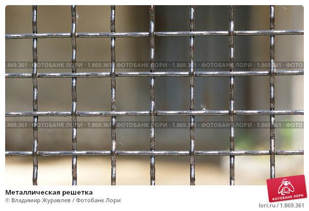 металлический решетки цена