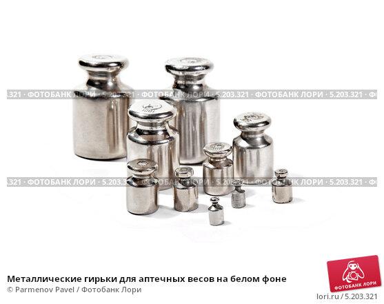 Купить «Металлические гирьки для аптечных весов на белом фоне», фото № 5203321, снято 22 октября 2013 г. (c) Parmenov Pavel / Фотобанк Лори