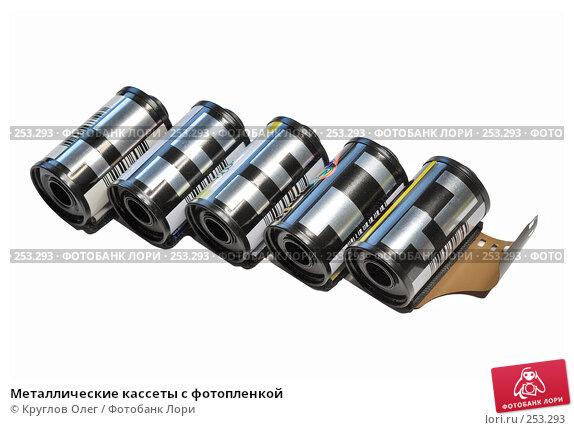 Металлические кассеты с фотопленкой, фото № 253293, снято 16 апреля 2008 г. (c) Круглов Олег / Фотобанк Лори