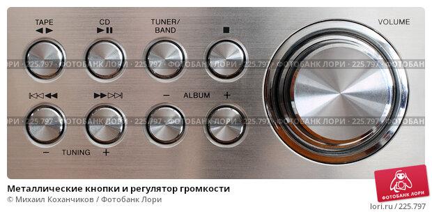 Металлические кнопки и регулятор громкости, фото № 225797, снято 16 марта 2008 г. (c) Михаил Коханчиков / Фотобанк Лори