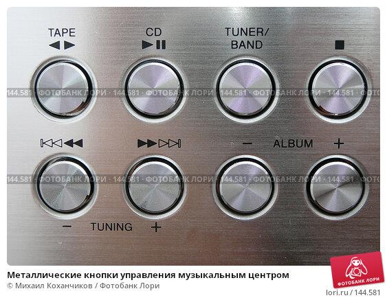 Купить «Металлические кнопки управления музыкальным центром», фото № 144581, снято 24 сентября 2007 г. (c) Михаил Коханчиков / Фотобанк Лори