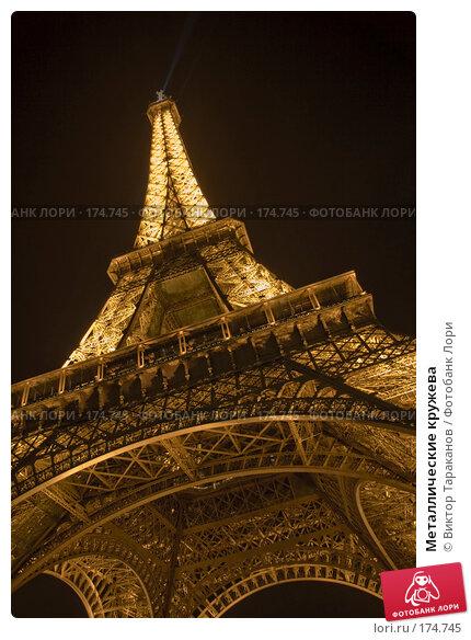 Металлические кружева, эксклюзивное фото № 174745, снято 27 апреля 2007 г. (c) Виктор Тараканов / Фотобанк Лори