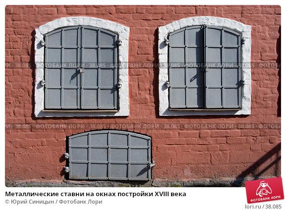 Металлические ставни на окнах постройки XVIII века, фото № 38085, снято 29 марта 2007 г. (c) Юрий Синицын / Фотобанк Лори
