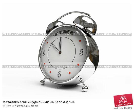 Металлический будильник на белом фоне, иллюстрация № 79825 (c) Hemul / Фотобанк Лори