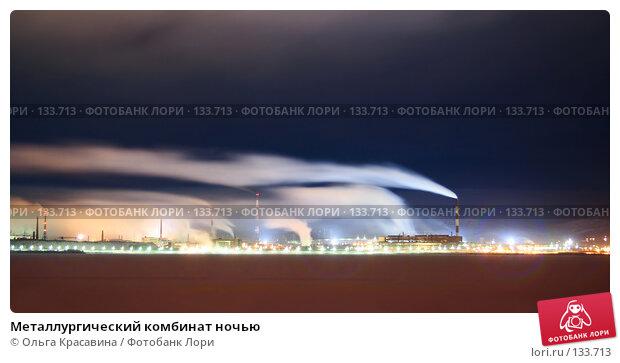 Металлургический комбинат ночью, фото № 133713, снято 2 ноября 2006 г. (c) Ольга Красавина / Фотобанк Лори