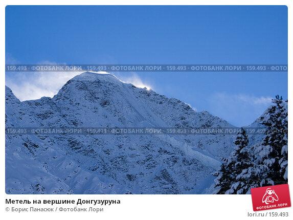 Метель на вершине Донгузуруна, фото № 159493, снято 15 декабря 2007 г. (c) Борис Панасюк / Фотобанк Лори