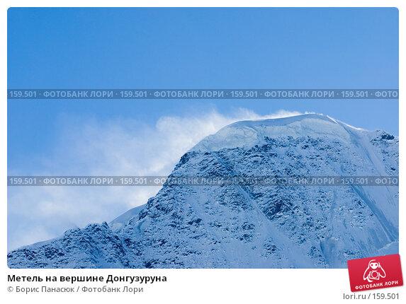 Метель на вершине Донгузуруна, фото № 159501, снято 15 декабря 2007 г. (c) Борис Панасюк / Фотобанк Лори