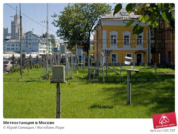 Метеостанция в Москве, фото № 131737, снято 9 августа 2007 г. (c) Юрий Синицын / Фотобанк Лори