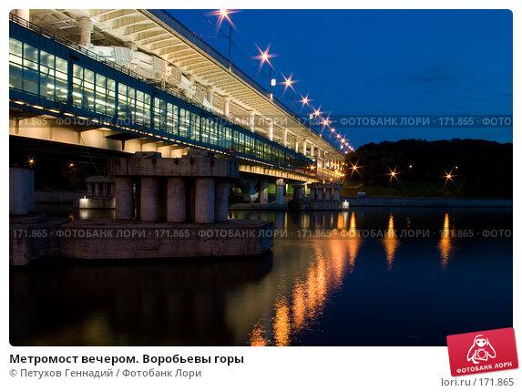 Метромост вечером. Воробьевы горы, фото № 171865, снято 11 июня 2007 г. (c) Петухов Геннадий / Фотобанк Лори
