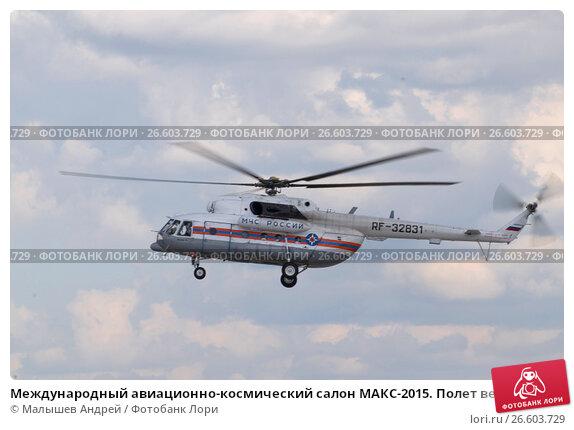 Купить «Международный авиационно-космический салон МАКС-2015. Полет вертолета МЧС Миль Ми-8МТ с бортовым номером  RF-32831», фото № 26603729, снято 23 августа 2015 г. (c) Малышев Андрей / Фотобанк Лори