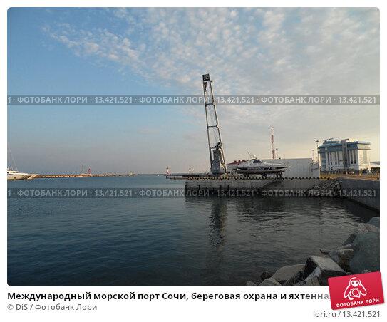 Купить «Международный морской порт Сочи, береговая охрана и яхтенная марина», фото № 13421521, снято 16 августа 2015 г. (c) DiS / Фотобанк Лори