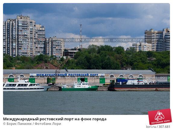 Купить «Международный ростовский порт на фоне города», фото № 307681, снято 30 мая 2008 г. (c) Борис Панасюк / Фотобанк Лори