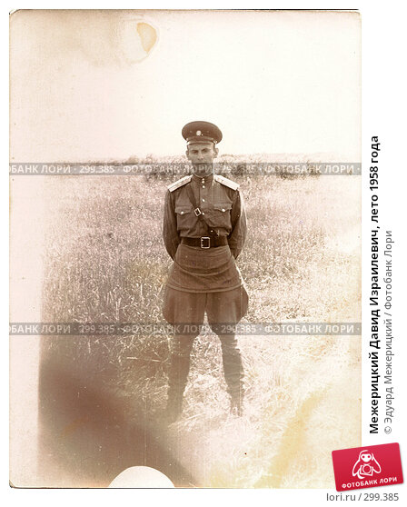 Межерицкий Давид Израилевич, лето 1958 года, фото № 299385, снято 27 июля 2017 г. (c) Эдуард Межерицкий / Фотобанк Лори