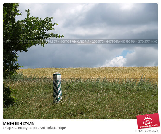 Межевой столб, фото № 270377, снято 20 июня 2007 г. (c) Ирина Борсученко / Фотобанк Лори
