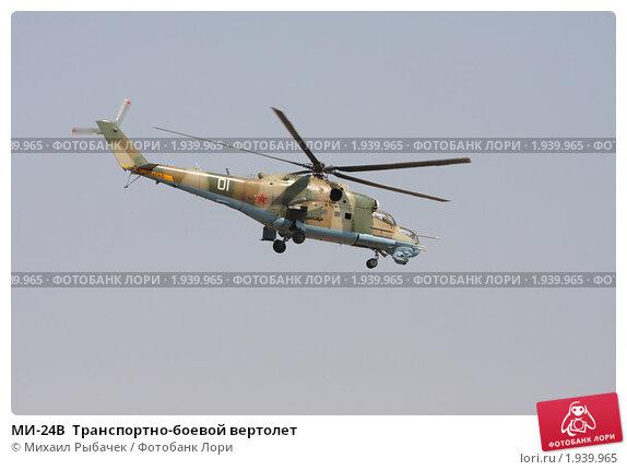 Купить «МИ-24В  Транспортно-боевой вертолет», фото № 1939965, снято 18 августа 2010 г. (c) Михаил Рыбачек / Фотобанк Лори