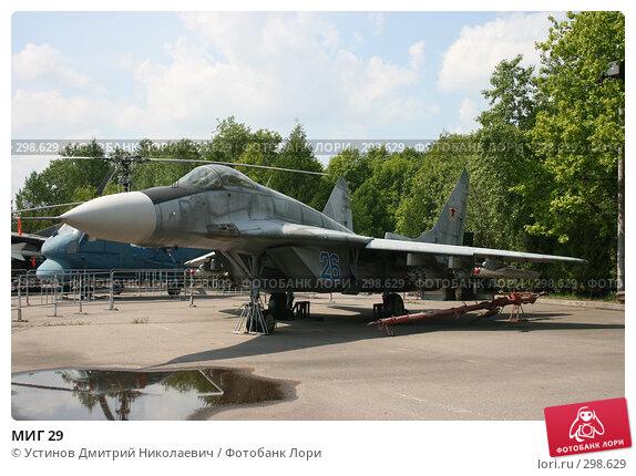 Купить «МИГ 29», фото № 298629, снято 18 мая 2008 г. (c) Устинов Дмитрий Николаевич / Фотобанк Лори