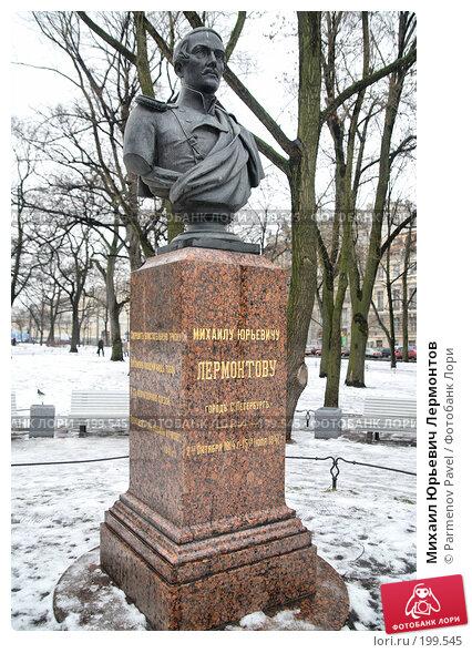 Михаил Юрьевич Лермонтов, фото № 199545, снято 6 февраля 2008 г. (c) Parmenov Pavel / Фотобанк Лори