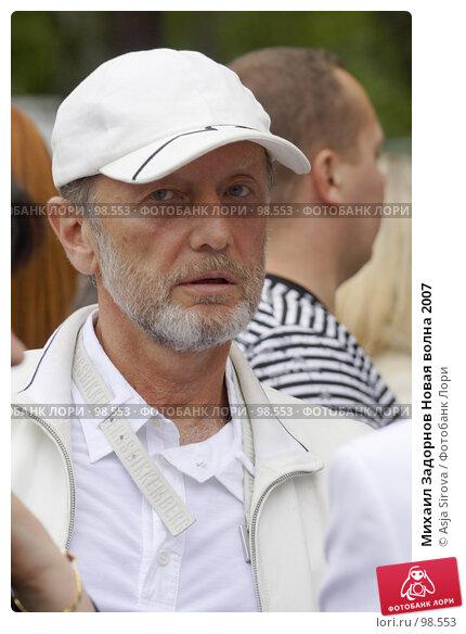 Михаил Задорнов Новая волна 2007, фото № 98553, снято 25 июля 2007 г. (c) Asja Sirova / Фотобанк Лори