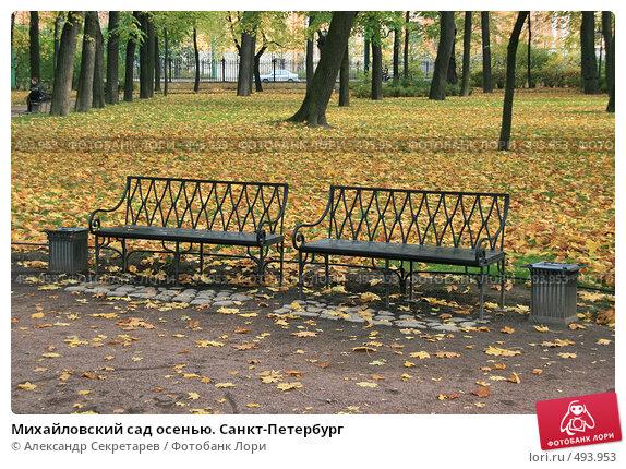 Купить «Михайловский сад осенью. Санкт-Петербург», фото № 493953, снято 4 октября 2008 г. (c) Александр Секретарев / Фотобанк Лори
