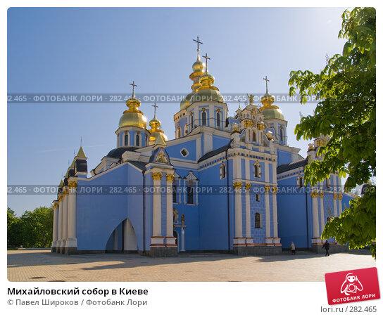 Михайловский собор в Киеве, эксклюзивное фото № 282465, снято 5 мая 2008 г. (c) Павел Широков / Фотобанк Лори