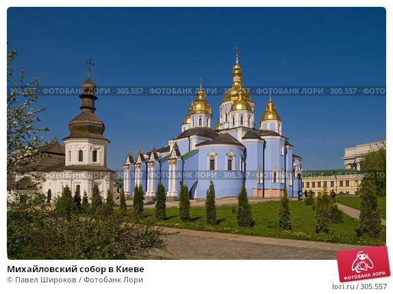 Михайловский собор в Киеве, эксклюзивное фото № 305557, снято 5 мая 2008 г. (c) Павел Широков / Фотобанк Лори