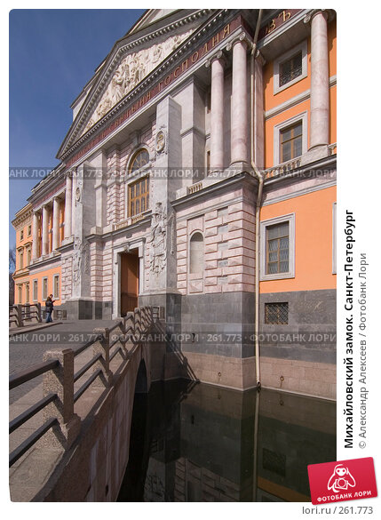 Михайловский замок. Санкт-Петербург, эксклюзивное фото № 261773, снято 24 апреля 2008 г. (c) Александр Алексеев / Фотобанк Лори