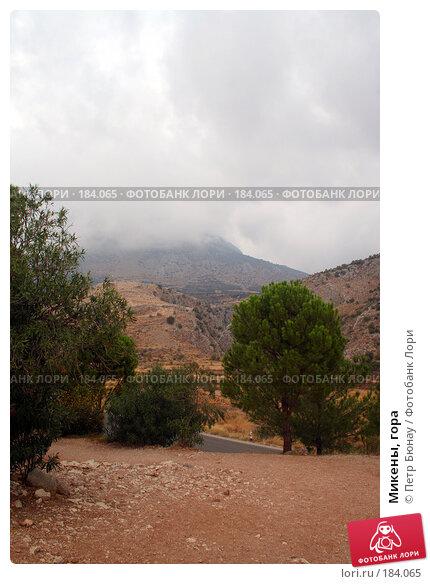 Купить «Микены, гора», фото № 184065, снято 8 октября 2007 г. (c) Петр Бюнау / Фотобанк Лори