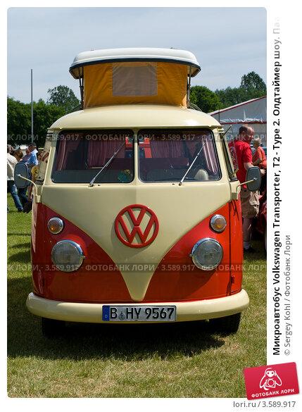 Купить «Микроавтобус Volkswagen Transporter, T2 - Type 2. Олдтаймер шоу. Паарен им Глин. Германия», фото № 3589917, снято 26 мая 2012 г. (c) Sergey Kohl / Фотобанк Лори