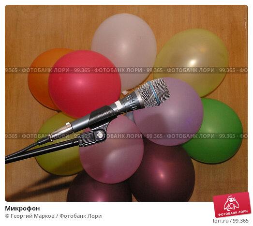 Микрофон, фото № 99365, снято 27 ноября 2004 г. (c) Георгий Марков / Фотобанк Лори