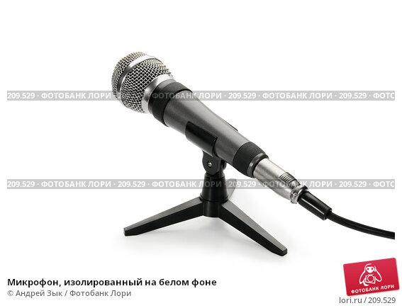 Купить «Микрофон, изолированный на белом фоне», фото № 209529, снято 28 марта 2007 г. (c) Андрей Зык / Фотобанк Лори