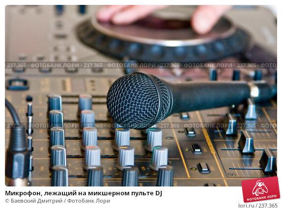 Купить «Микрофон, лежащий на микшерном пульте DJ», фото № 237365, снято 25 апреля 2018 г. (c) Баевский Дмитрий / Фотобанк Лори