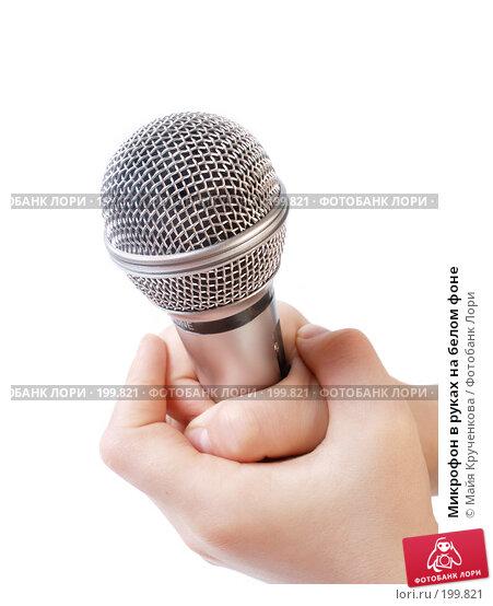 Микрофон в руках на белом фоне, фото № 199821, снято 10 февраля 2008 г. (c) Майя Крученкова / Фотобанк Лори