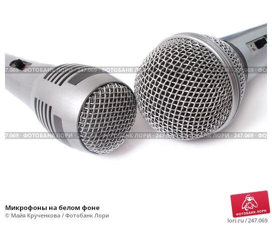 Микрофоны на белом фоне, фото № 247069, снято 10 февраля 2008 г. (c) Майя Крученкова / Фотобанк Лори