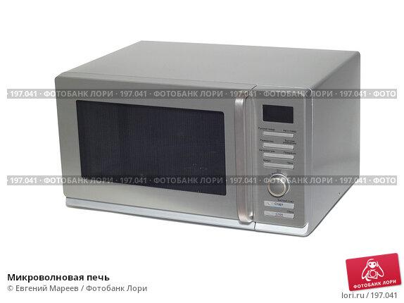 Микроволновая печь, фото № 197041, снято 30 января 2008 г. (c) Евгений Мареев / Фотобанк Лори