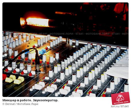 Микшер в работе. Звукооператор., фото № 97641, снято 26 ноября 2005 г. (c) Derinat / Фотобанк Лори