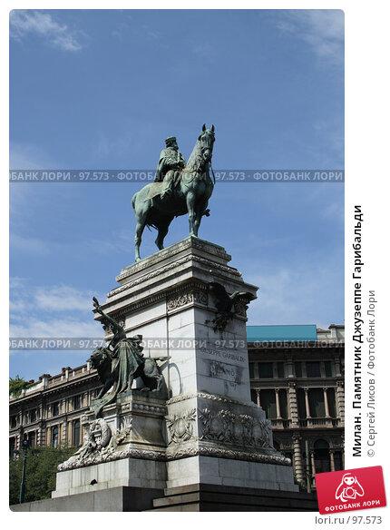 Милан. Памятник Джузеппе Гарибальди, фото № 97573, снято 3 июня 2007 г. (c) Сергей Лисов / Фотобанк Лори